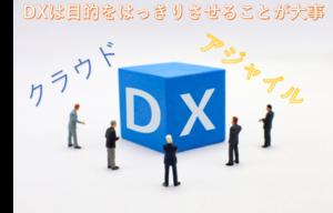 DXの目的